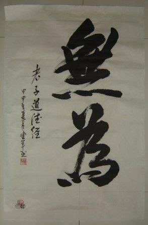 Wuwei1