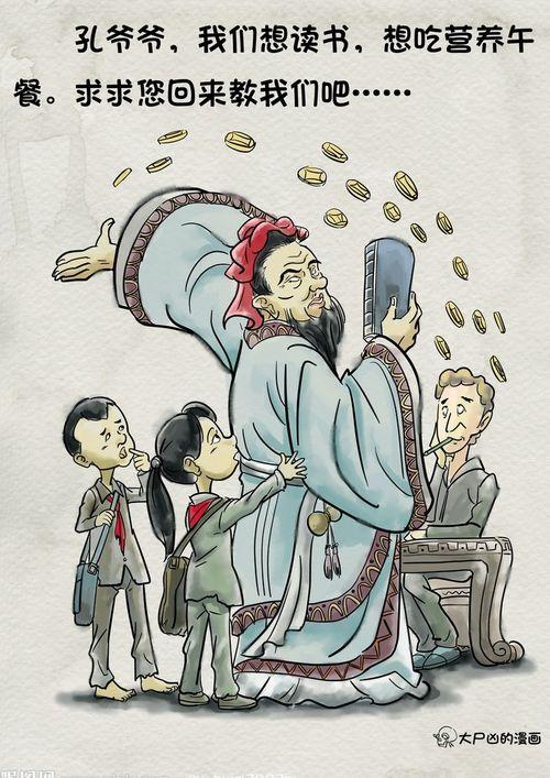 Kongzi-Cartoon