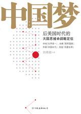 China-Dream-cover