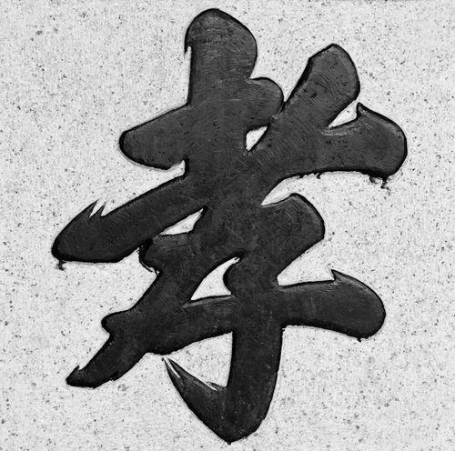 Xiao-filial-piety