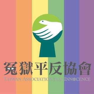 Taiwan innocen project